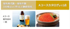 オリックス株主優待Aコースカタログ