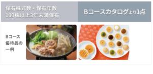 オリックス株主優待Bコースカタログ