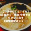 つけめんTETUS_アイキャッチ画像