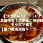つけめんTETSU_麻婆麺アイキャッチ