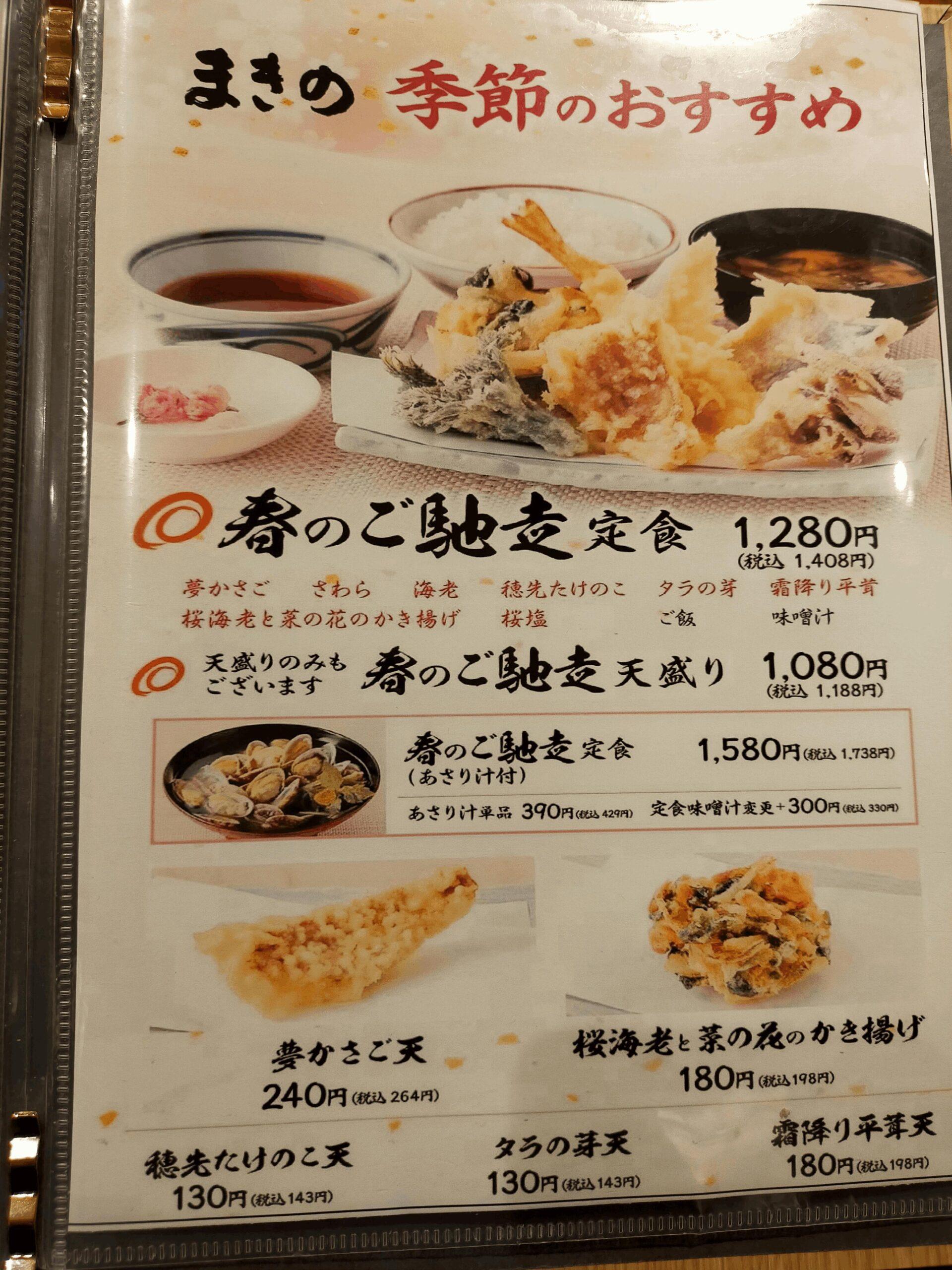 天ぷらまきの_メニュー1