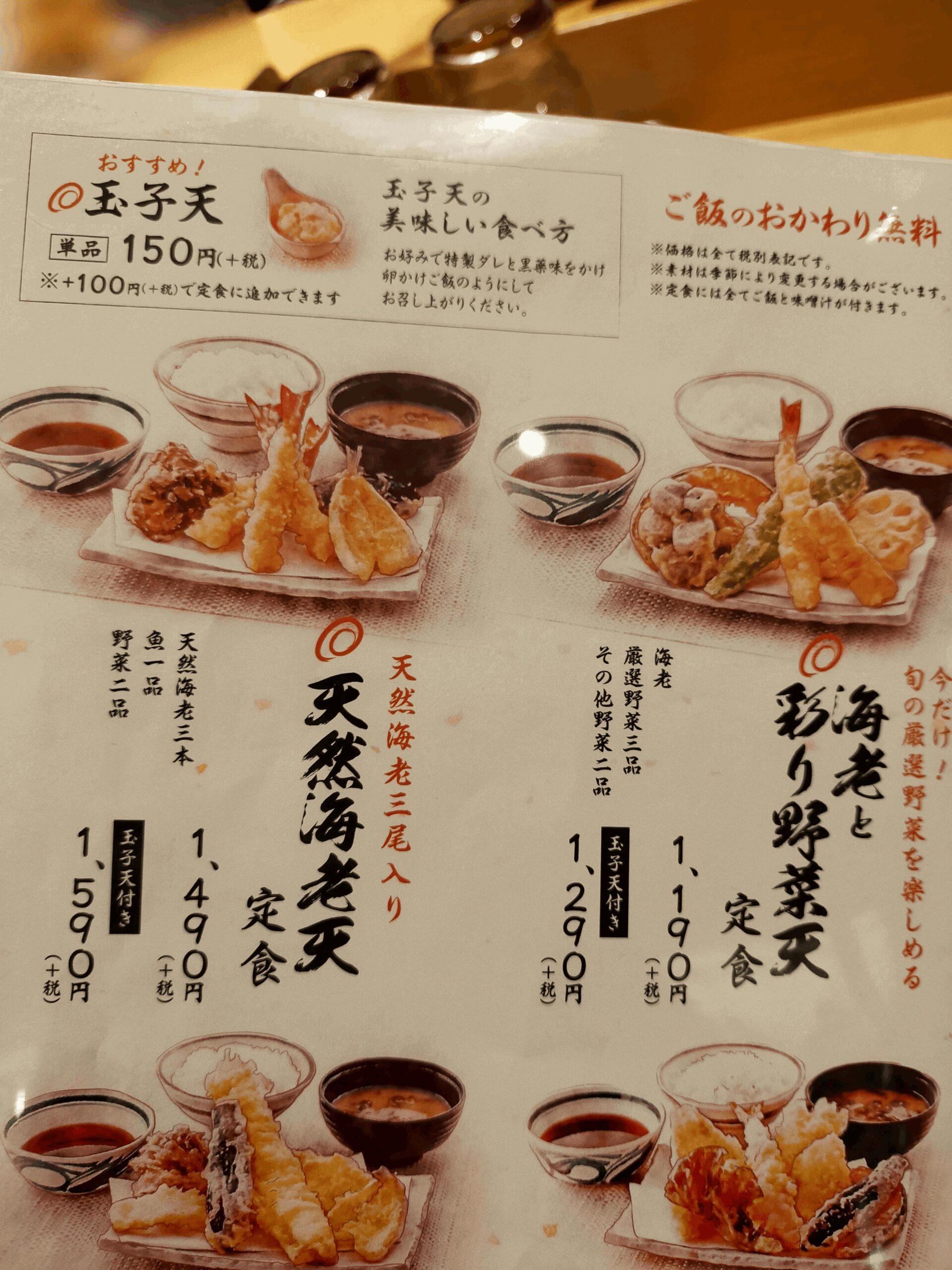 天ぷらまきの_メニュー2