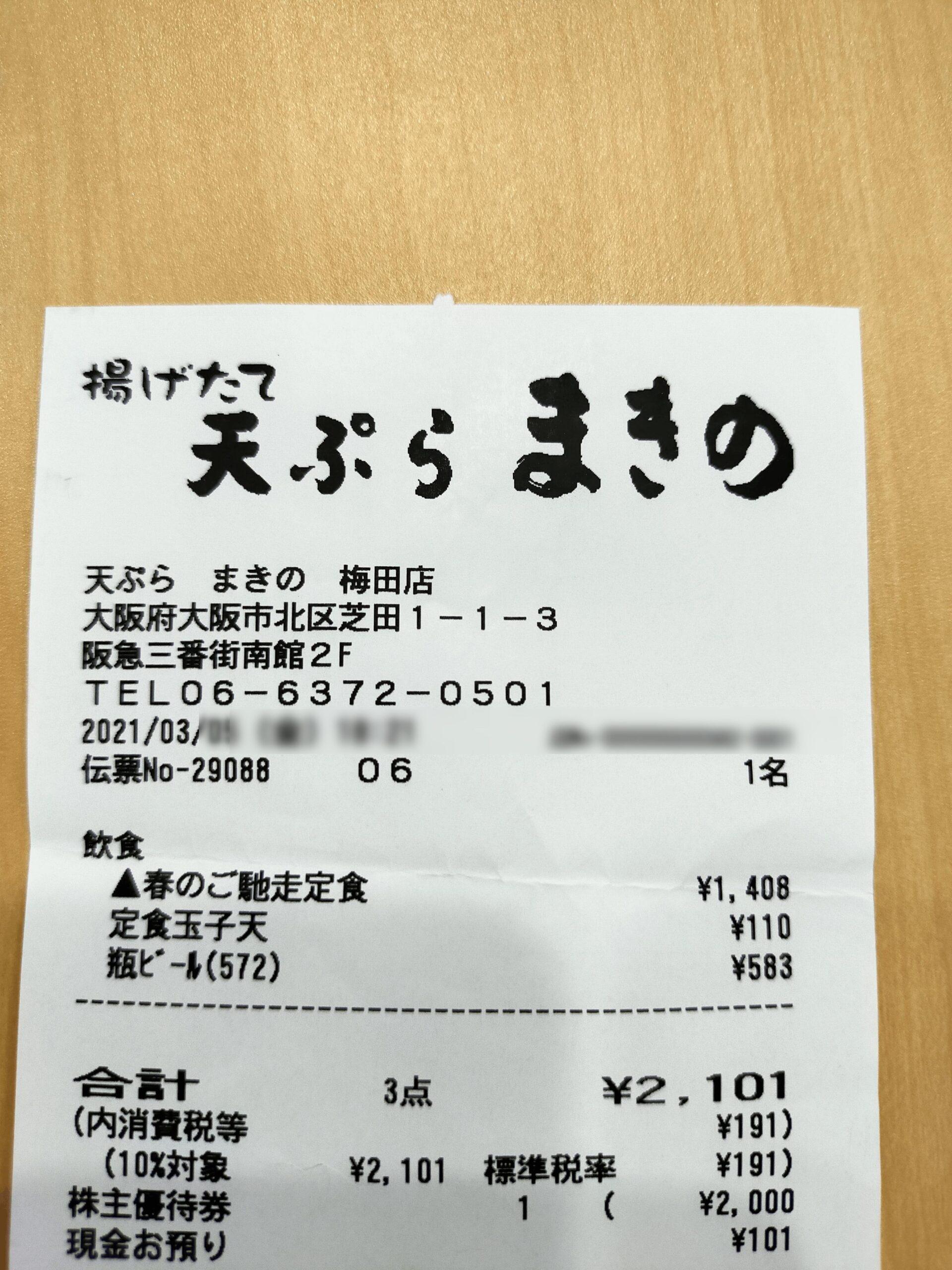 天ぷらまきの_レシート
