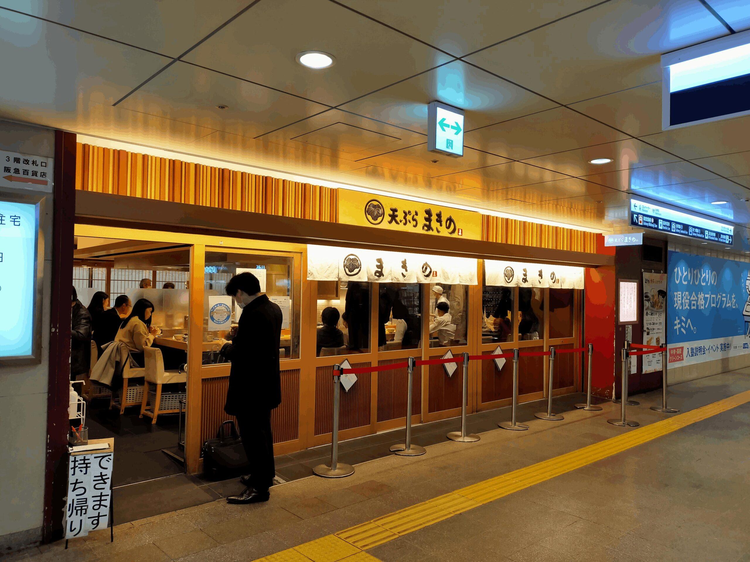 天ぷらまきの梅田店の店前