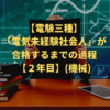 denken-sansyu-osaka-kousyuu