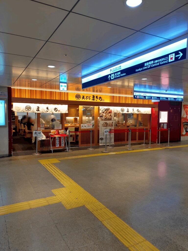 天ぷらまきの-店前