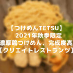つけめんTETSU-アイキャッチ-秋季限定濃厚鶏つけめん