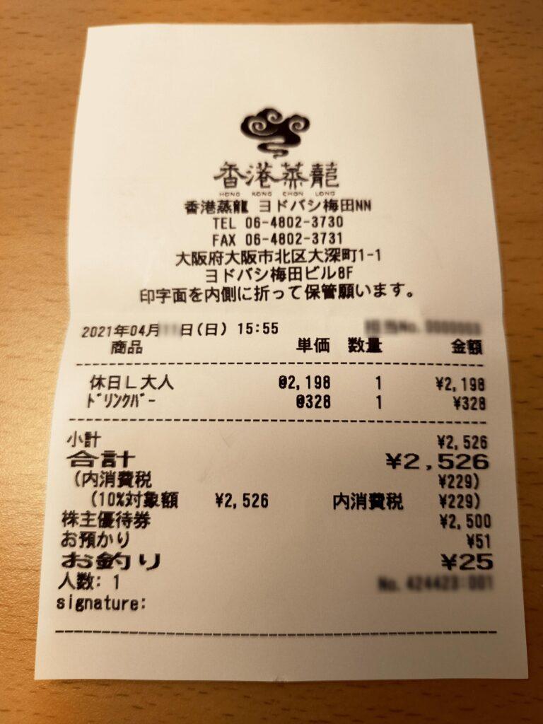 香港蒸龍-レシート