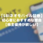 SBIネオモバイル証券-アイキャッチ