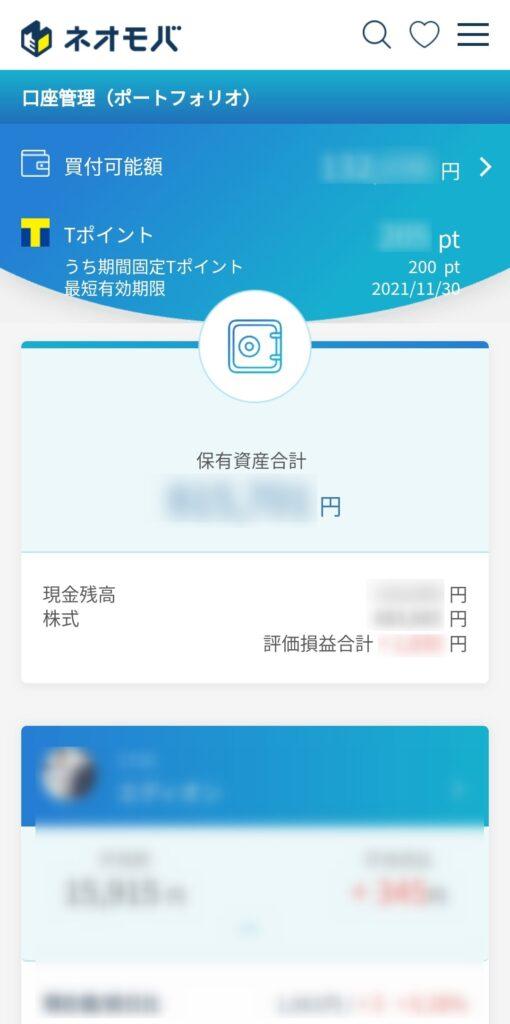 SBIネオモバイル証券 マイページ